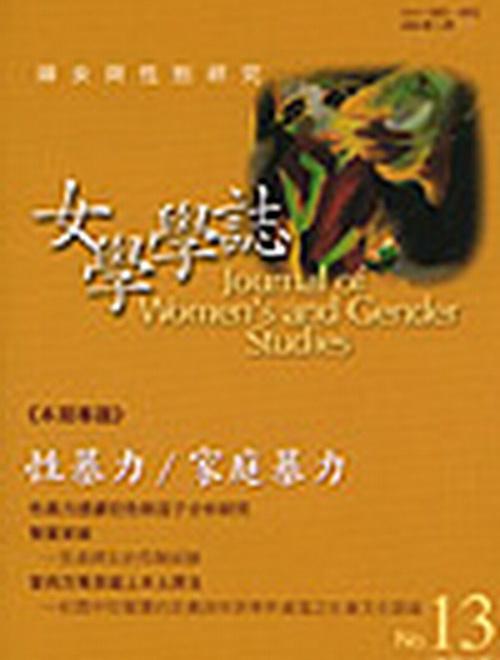 女學學誌 第13期