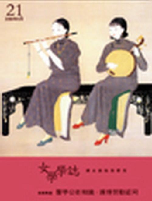 女學學誌 第21期