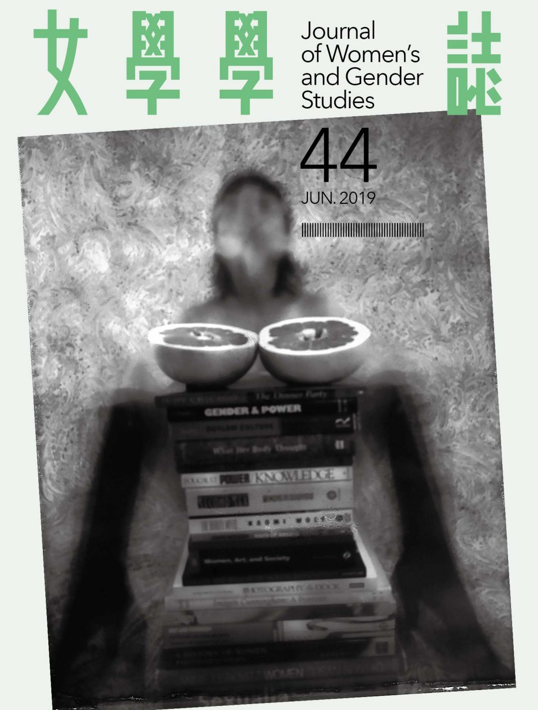 女學學誌 第44期