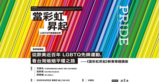 從歐美近百年 L G B T Q先鋒運動,看台灣婚姻平權之路——《當彩虹昇起》新書專題講座