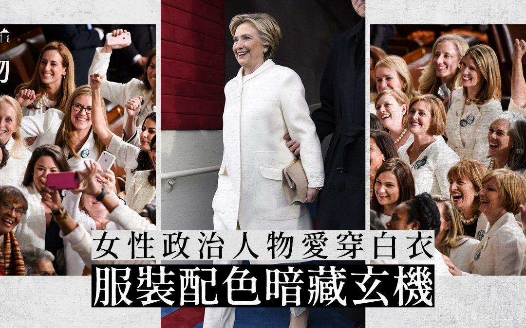 【時裝政治學】為甚麼女性政治人物要穿白衣?配色暗藏玄機…