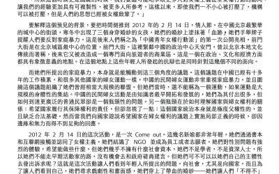 今天是「當代中國婦女運動攝影展」的第一天。不知道有沒有人已經到現場看過了呢?  這裡提供將於5月24日(四)為我們進行影像導覽的中國女權運動人士呂頻提供的攝影展…
