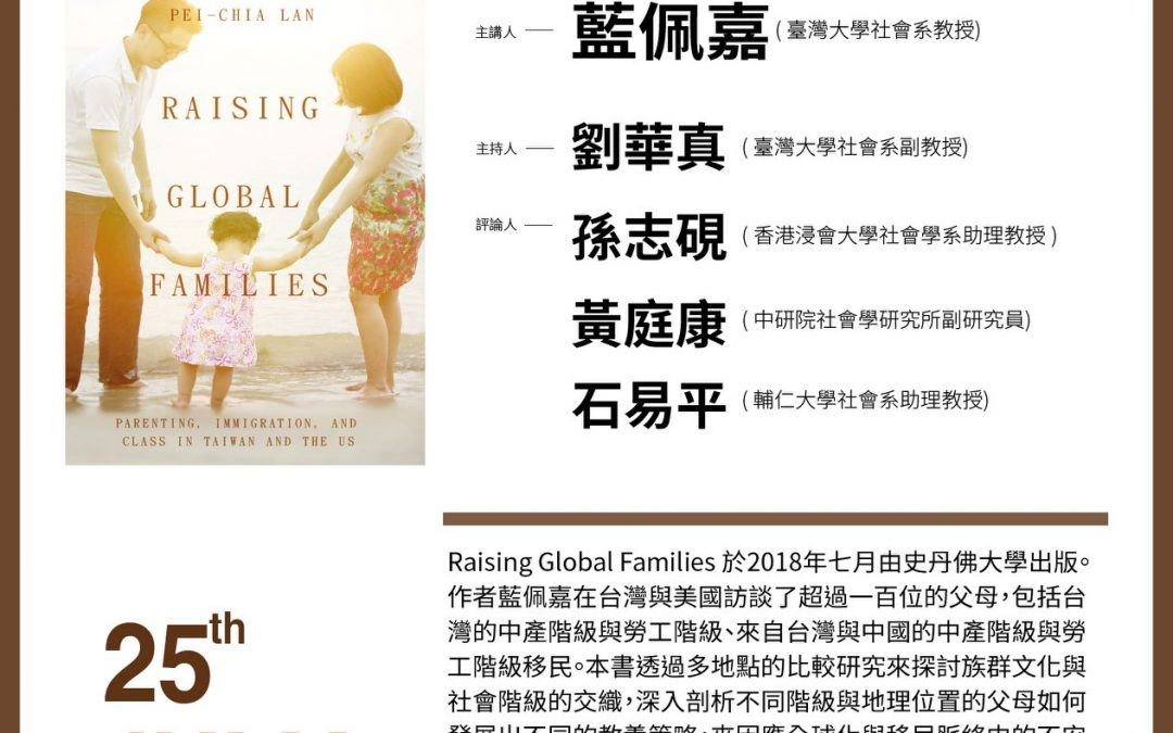 "藍佩嘉教授新書 ""Raising Global Families: Parenting, Immigration and Class in Taiwan and…"