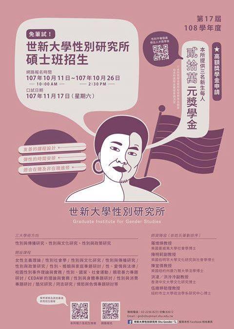 #活動分享  【108學年度世新大學性別研究所碩士班甄試招生】  北台灣唯一性別相關研究所—世新大學性別研究所,招生中!  友善的課程設計、彈性的時間安排、適合…