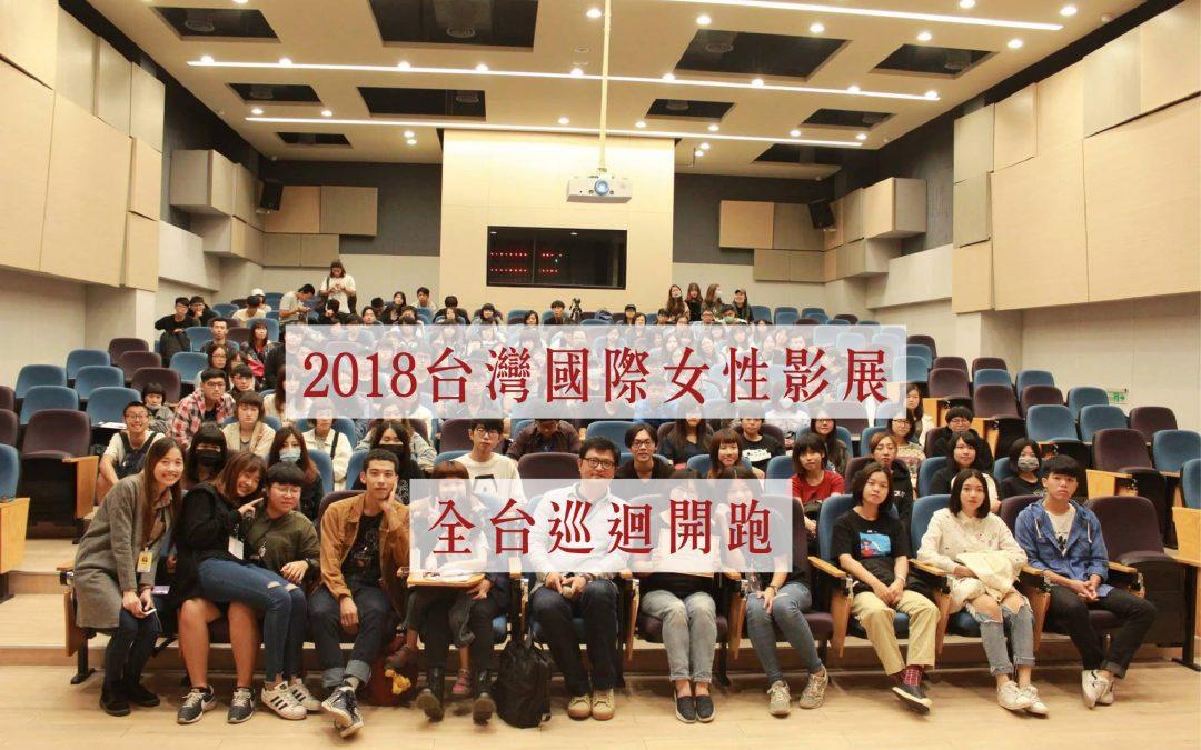 【女影全臺巡迴開跑!】#活動分享  #2018臺灣國際女性影展 從10月16日到年底,將在全臺巡迴放映,詳細訊息可參考: