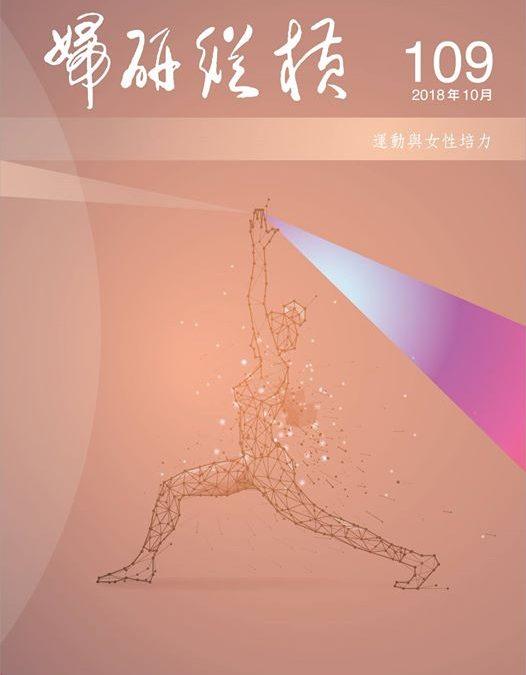 《婦研縱橫》第109期  封面作者:炸的  創作類型:數位平面圖像  年代:2018年  作品說明:讓拉筋運動中的女性成為三稜鏡,當光打在指尖上,表示透過運動可…