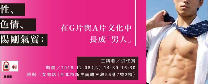 12/8 洪任賢:性、色情與陽剛氣質:在g片與a片文化中長成「男人」 @女書店