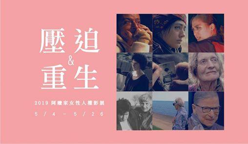 壓迫與重生─2019阿嬤家女性人權影展