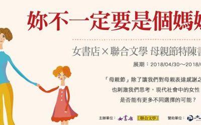 女書店 X 聯合文學 【妳不一定要是個媽媽】母親文學講座暨書展