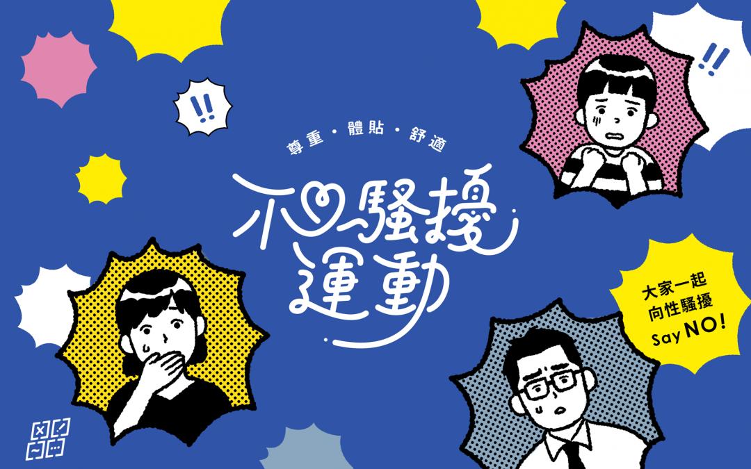 【你曾經碰過別人 #把騷擾當有趣 的尷尬情境嗎?】#好文分享  臺灣社會雖然長期鼓吹性平觀念,但因情感教育缺乏、社會傳統觀念影響,許多人都曾碰過被令人不舒服的騷…