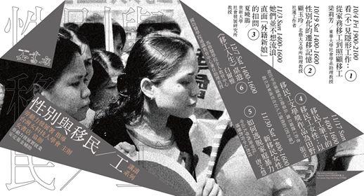 2019『性別與移民/工』講讀系列