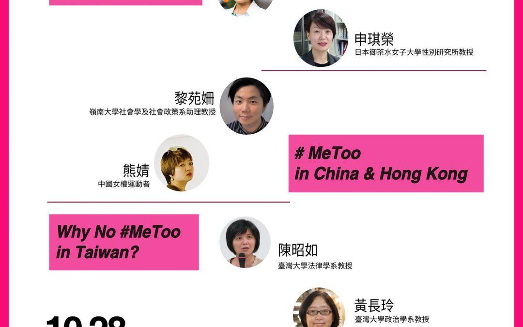 #活動分享   講題:「東亞的 #Metoo 運動」國際論壇   時間:108年10月28日(一) 13:30~17:30   地點:臺大社科院108室   講…