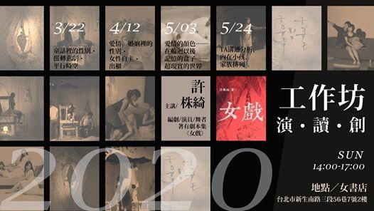 2020女戲──演‧讀‧創工作坊