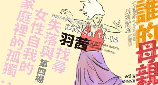 誰的母親?──2020女書跨文化系列講座
