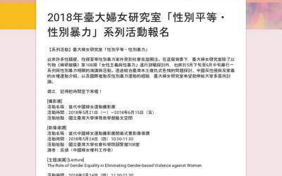 2018年臺大婦女研究室「性別平等・性別暴力」系列活動報名