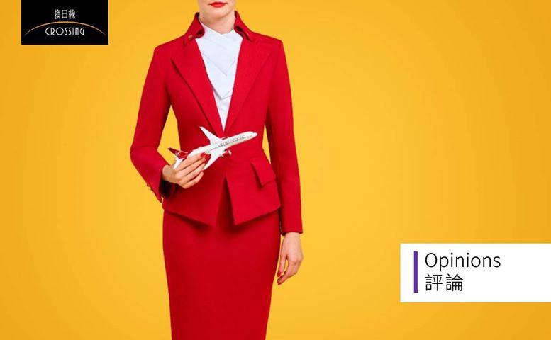 英國維珍航空取消女性「裙裝與化妝」規定!空服員的性平路,從一個個「創舉」說起   安妮/本初子午線觀察記   換日線 Crossing