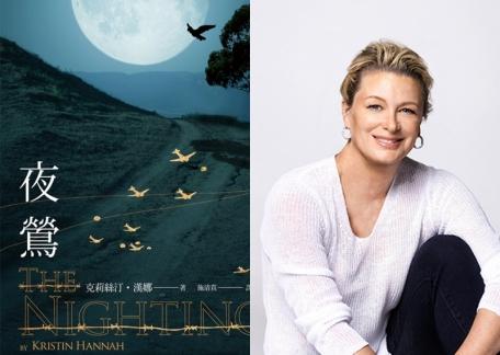 為了不讓女性的故事總是被遺忘──專訪克莉絲汀.漢娜《夜鶯》