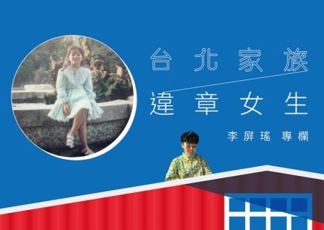 【李屏瑤專欄|台北家族,違章女生】07_我也是女生樣的女生