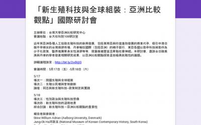 「新生殖科技與全球組裝:亞洲比較觀點」國際研討會