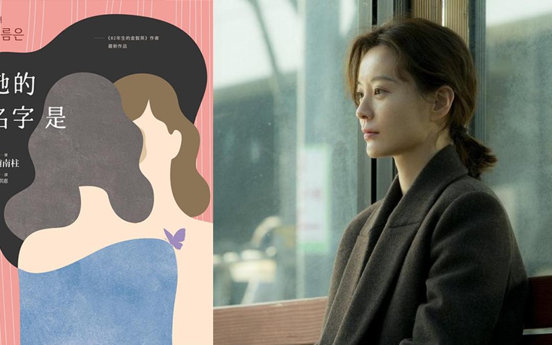 閱讀韓國・me too之外》女性戰鬥的模樣:趙南柱《她的名字是》反映當代女子生存圖像 | Openbook閱讀誌