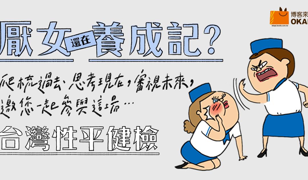 厭女還在養成記?台灣性平健檢
