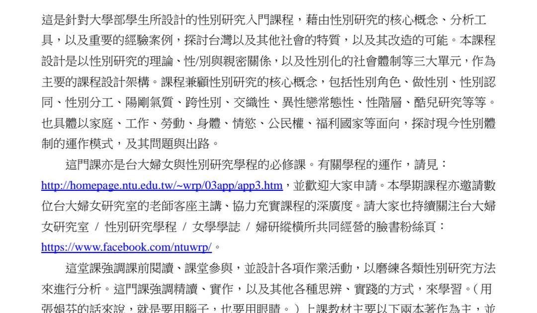 婦女與性別研究導論–課程大綱(2019春).pdf