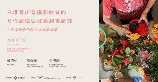 【活動分享】  客家委員會客家文化發展中心為提倡性別平權與多元文化,特舉辦以客庄菜市場為場域,來探究臺灣社會女性食物記憶、族群邊界、新住民飲食文化等多元樣貌之座…